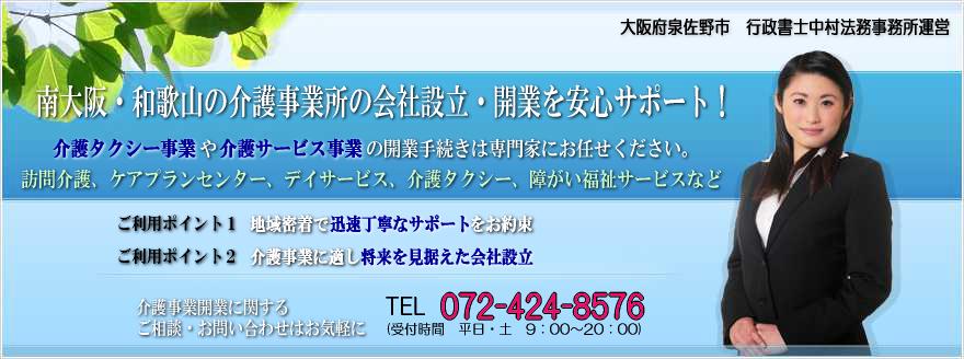 南大阪・和歌山の介護タクシー事業許可申請を安心サポート