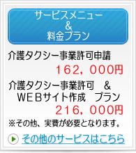 南大阪 介護タクシー事業サポートデスクの際ービス内容及び報酬額