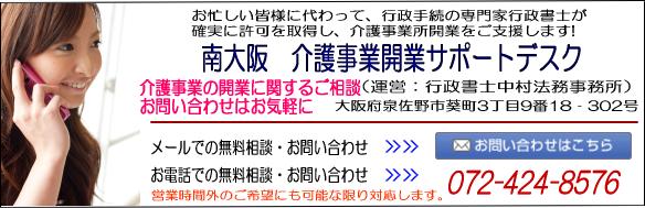 南大阪 介護タクシー事業サポートデスク