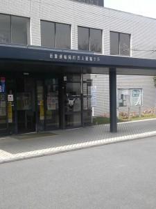 近畿運輸局和歌山支局