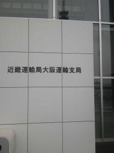 近畿運輸局大阪運輸支局